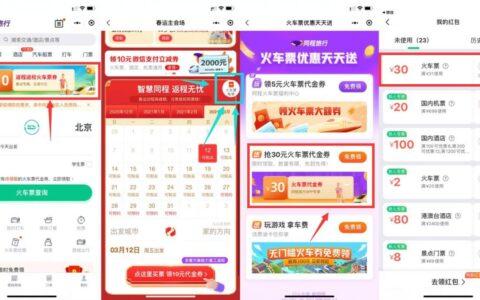 """【免费领同城旅行30火车票券】微信app小程序搜索""""同"""