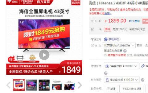 【京东】海信电视篇42英寸WIFI智能平板【1369】海信42