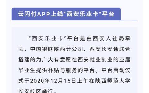 西安2021应届毕业生来领1000元补贴!