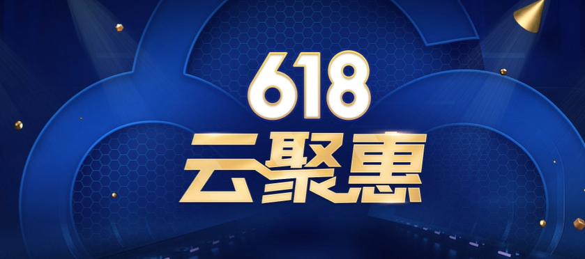 腾讯云618云聚惠活动+星星海SA2服务器介绍(含福利)