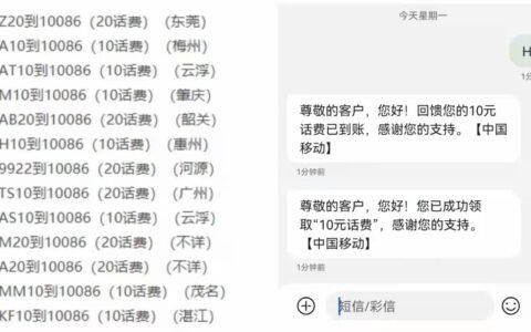 【广东各地区免费领话费】看图发送相应指令到10086即