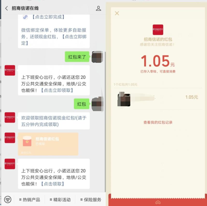 """微信关注公众号""""招商信诺在线""""回复关键词:红包168"""