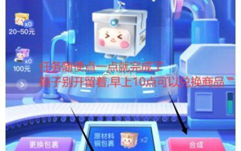 """【菜鸟红包】扫码做任务合成了""""金色箱子 可以拆了 一"""