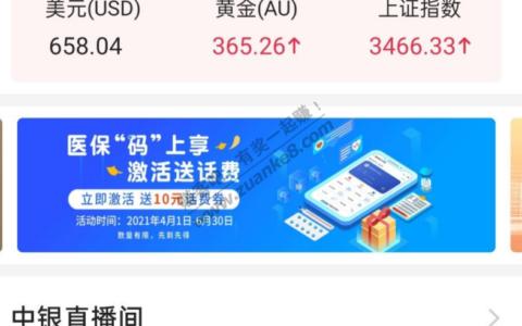 中国银行激活医保,送10元话费!!!!