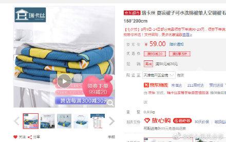 【京东】领5折券瑞卡丝 夏凉被子可水洗棉被150*200cm