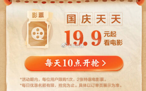 掌上生活新的一期,19.9买电影票