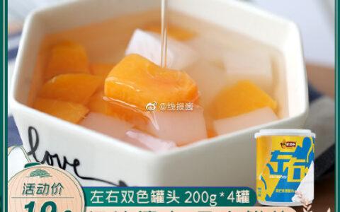 【林家铺子】双色水果罐头200g*4罐【13.9】林家铺子黄