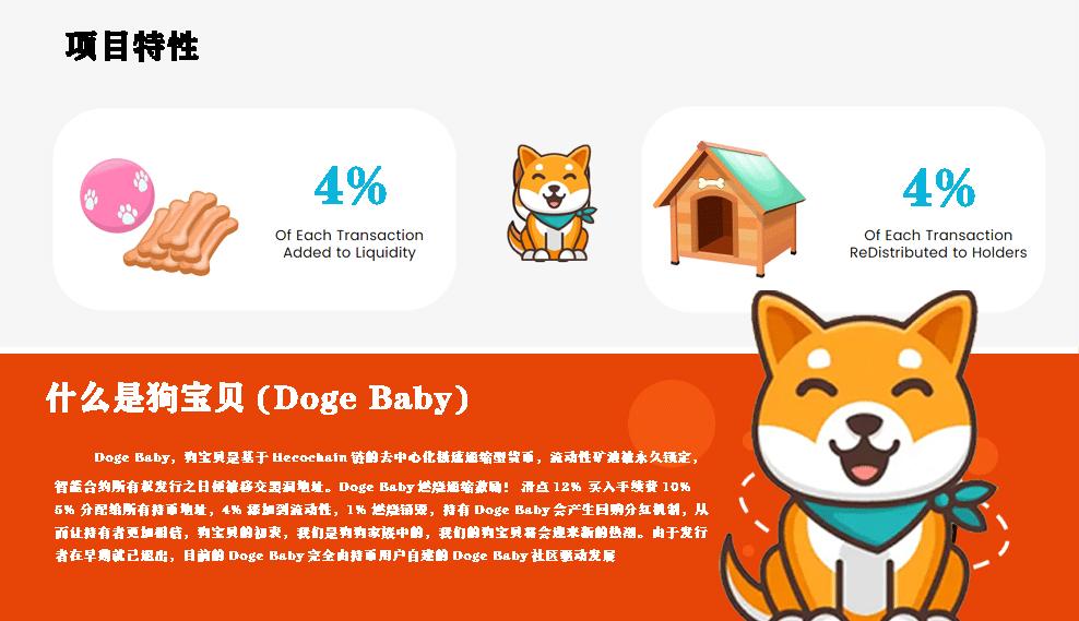 DOGEBABY_正在空投中,填写表单获取5000000枚,参与投票邀请获得更多