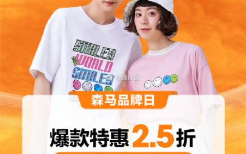 【苏宁】森马品牌日爆款特惠2件2.5折叠加满200-40/350