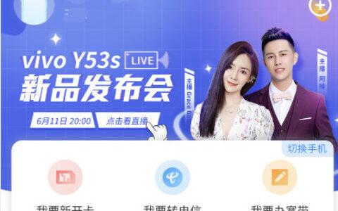 【电信】app首页轮播图Vivo Y53s 新品发布会,预约抽