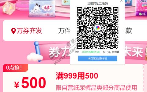 【苏宁10点】纸尿裤抢999-500神券