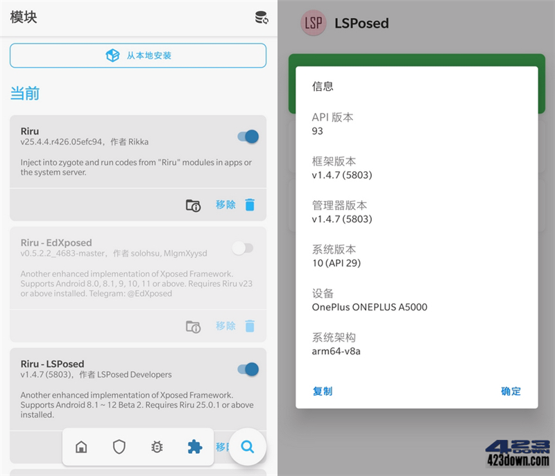 Xposed框架LSPosed v1.6.2 支持Android12