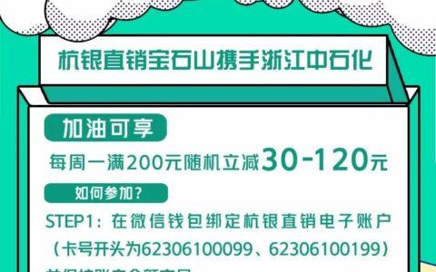 杭州银行石化充值200减120