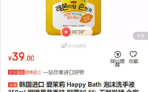 16点开始爱茉莉 Happy Bath 泡沫洗手液250ml,9.9,前