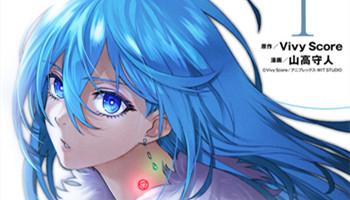 漫画「Vivy -Fluorite Eye's Song-」第1卷封面公开