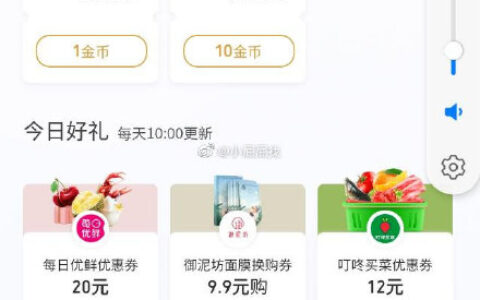 """反馈 wx搜索""""微信支付有优惠"""",兑换好礼有叮咚买菜"""