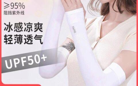2.2元天天特卖工厂店男女春夏冰丝防晒袖一双装——