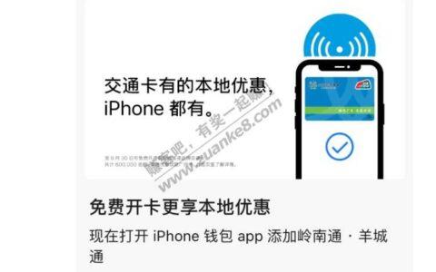 iPhone岭南通羊城通免费开卡,省20大毛