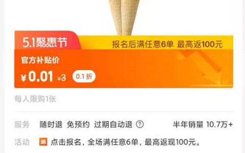 【美团】app搜【甜啦啦】也有0.01冰淇淋,换大众点评