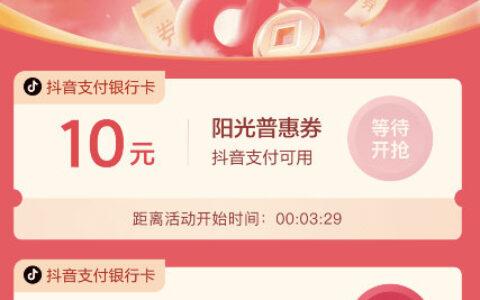 【抖音】app搜【涂磊】12/13/14/20/21点有银行卡10元