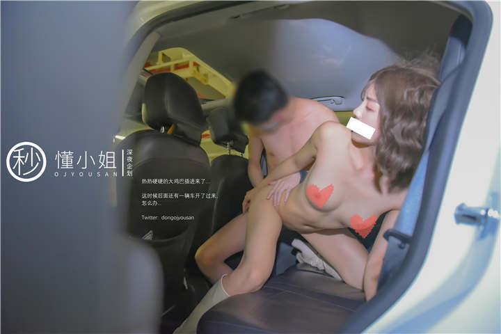 图片[3]-超火推特露出网红▌懂小姐 ▌- 您好 需要懂懂代驾服务吗?惊险刺激还可以解锁特殊服务喔[46P/1V/312MB]-醉四季