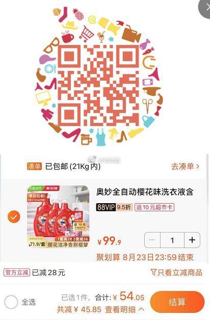 【猫超】奥妙全自动樱花味洗衣液 含金纺浓缩酵素7.48K