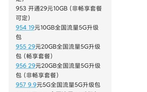 辽宁电信能定的5g流量包合集