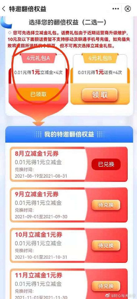 【中行】限广东,反馈app搜粤友惠,右边悬浮活动入口