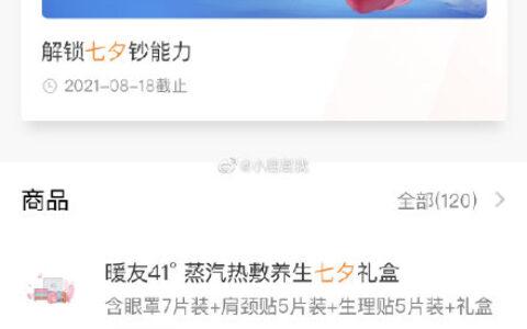 """招商银行APP搜索""""七夕""""图一所示栏 抽奖试试"""