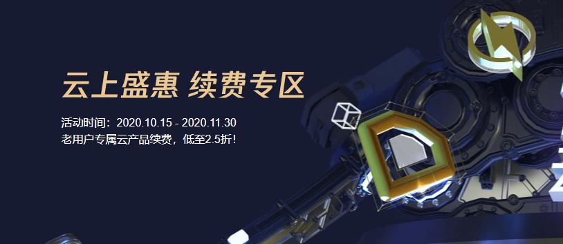 腾讯云双11续费专区,老用户专享最低2.5折!