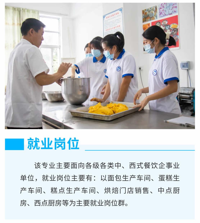 烹饪(中西式面点_高中起点三年制)-1_r3_c1.jpg