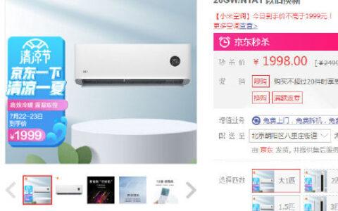 【京东】领空调9折券【0点】小米大1匹 壁挂式卧室空调