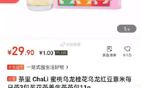 plus1+u,茶里 ChaLi 蜜桃乌龙桂花乌龙红豆薏米每日茶