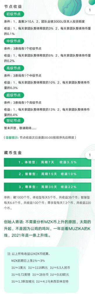 穆奇卡:注册登录赠送0.15u,每天听音乐15秒即可获得0.15u,雅视模式!