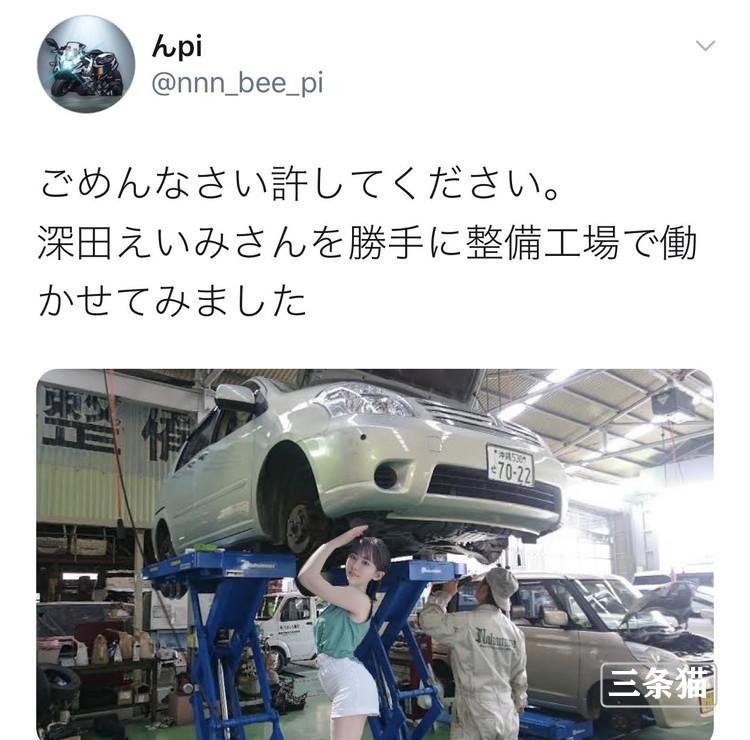 深田咏美(深田えいみ)晒气质穿搭照意外掀起网友P 图恶 男人文娱 热图5