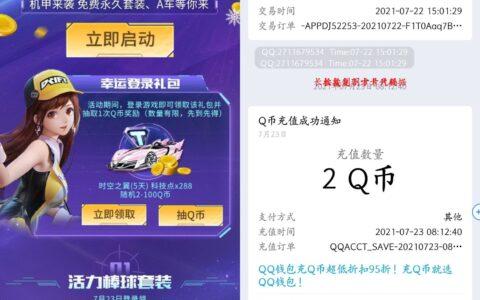 QQ飞车手游登录抽2~100Q币->亲测2QB秒到!