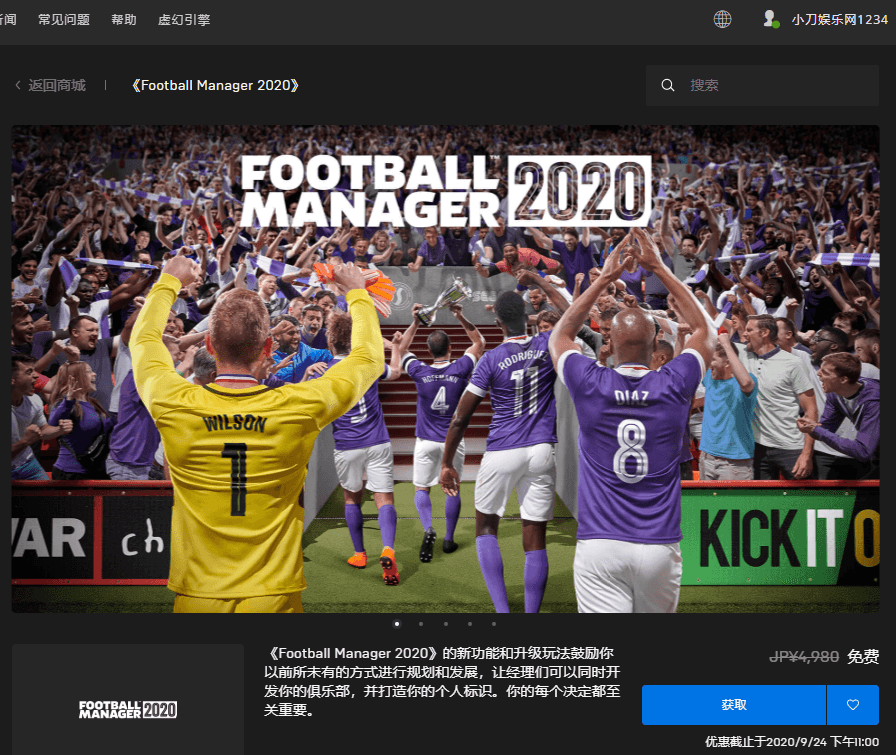 Epic免费喜+3《足球经理2020》