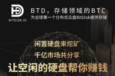 BTD硬盘存储挖矿,注册认证可得30次体验矿池一个,每日领取3.5个BTD,一币1.8元左右