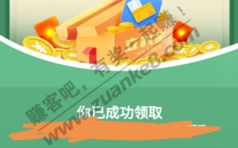 湖南工行消费卷200-20