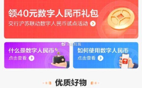 江苏上海地区,京东APP搜【数字人民币】报名一下