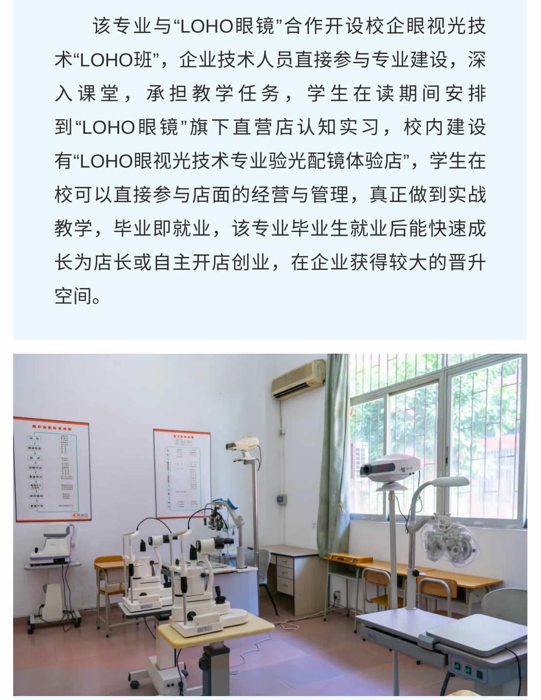 眼视光技术(高中起点三年制)-1_r6_c1.jpg