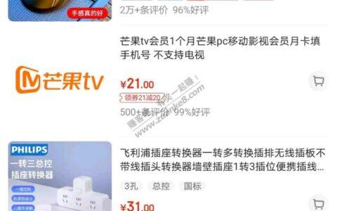 1元开芒果tv 速度冲