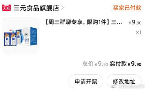 【三元】小方白全脂纯牛奶200mlx6盒【9.9】反馈店铺会