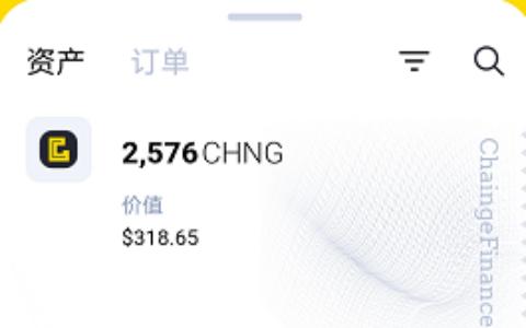 【变现通知】CHNG - Chainge Finance已经开放交易,之前做过的关注一下。