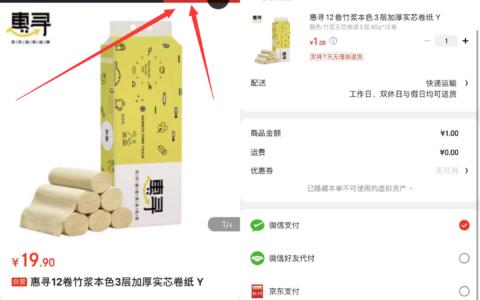 【京东校园学生价】打开链接,跳转至京东极速版app购