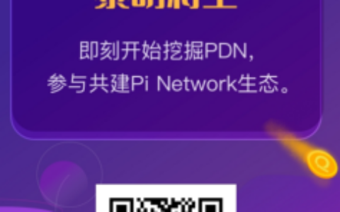 PDN:直接扫脸实名无认证费,24小时点击启动挖矿一次,一天挖0.18个币,一代加成20%,二代加成10%算力,pi模式!