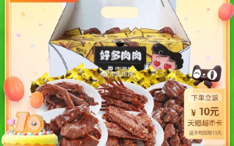 猫超包邮款周黑鸭好多肉肉大礼包500g【49.9】周黑鸭好
