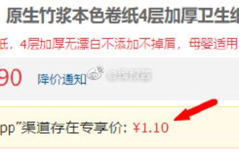 加车,京东极速版价格1.1馨语卷纸【12卷】原生竹浆本