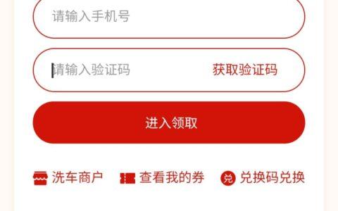 河北华夏xing/用卡免费领洗车券