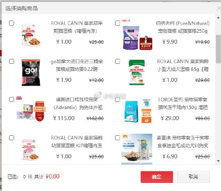 【京东】加入购物车,可换购希宝 宠物猫粮猫湿粮 泰国